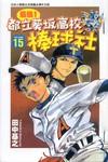 最强!都立葵坂高校棒球社漫画第15卷