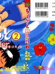 天降小妹漫画第2卷