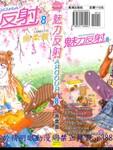魅力反射漫画第8卷