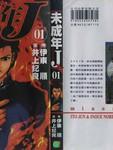 未成年J漫画第1卷