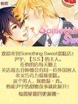 Something Sweet漫画第12话