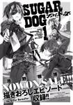 Sugar dog漫画第8话