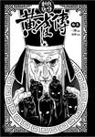 黄雀传漫画13-1