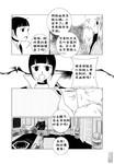 前进!秋秋公主!漫画第2回