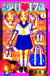 人形少女17岁漫画第2卷