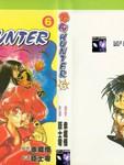 暴走猎人漫画第6卷