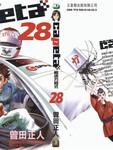 Capeta-极速方程式漫画第28卷