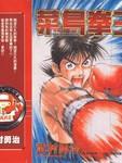 菜鸟拳王漫画第1卷