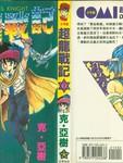 超龙战记漫画第2卷