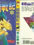 超龙战记漫画第3卷