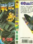 超龙战记漫画第5卷