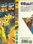 超龙战记漫画第6卷