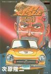 大偈王251漫画第6卷