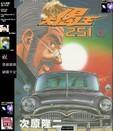 大偈王251漫画第7卷