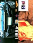 大偈王251漫画第8卷