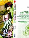 四季魔法使漫画第6卷