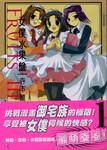 女仆水果盘漫画第1卷