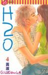 H2O漫画第4卷
