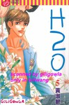 H2O漫画第5卷