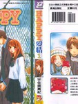 Happy爱情漫画第1卷