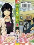 王牌大侦探漫画第8卷