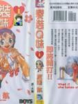 变装Q妹漫画第1卷