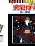 飞龙传奇漫画第2卷
