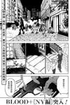 BLOOD+血战漫画第17-18话