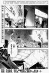 BLOOD+血战漫画第19话