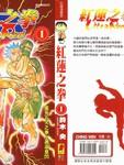 红莲之拳UltraRed漫画第1卷