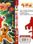 红莲之拳UltraRed漫画第3卷