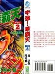 宇强!拳霸天漫画第2卷