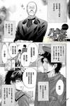东方八犬异闻漫画外传:第3话