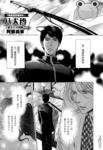 八犬传-东方八犬异闻漫画第50话