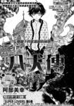 东方八犬异闻漫画外传:第4话