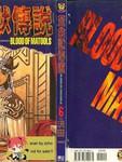 黄金兽传说漫画第6卷