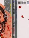 阴阳师漫画第9卷
