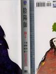 阴阳师漫画第11卷