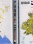 阴阳师漫画第13卷