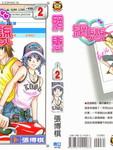网恋漫画第2卷