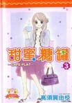 甜蜜糖罐漫画第3卷