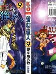 灵幻猎人漫画第9卷