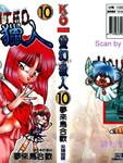 灵幻猎人漫画第10卷