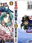 灵幻猎人漫画第11卷