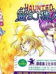灵幻猎人漫画第12卷