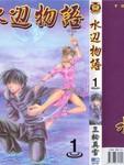 水边物语漫画第1卷
