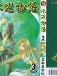 水边物语漫画第3卷