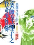 药师寺凉子怪奇事件簿漫画第6卷