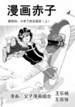 漫画赤子漫画第4话