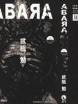 ABARA漫画第1卷